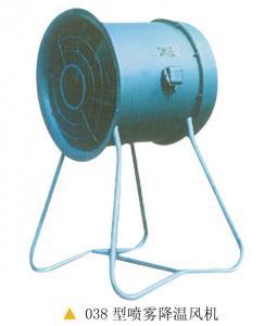 038 型喷雾降温风机