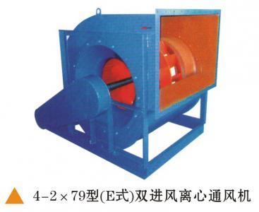 4-2×79型(E式)雙進風離心通風機