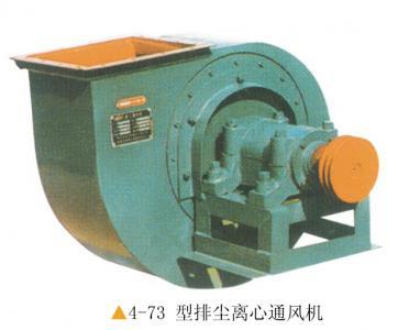 C4-73型排塵離心通風機