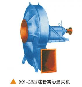 M9-26型煤粉離心通風機