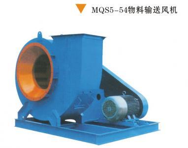 MQS5-54散碎物料输送风机