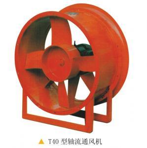 T40型軸流通風機